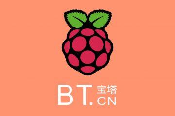 树莓派使用宝塔面板安装LNMP环境
